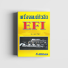 เครื่องยนต์หัวฉีด EFI (ฉบับปรับปรุง)