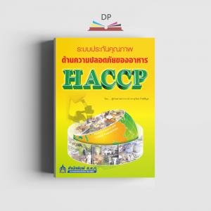 ระบบประกันคุณภาพด้านความปลอดภัยของอาหาร HACCP
