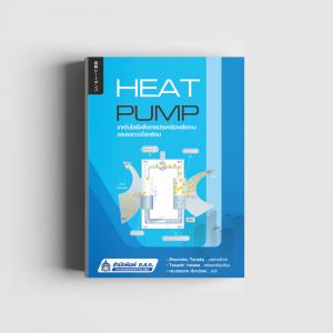 HEAT PUMP เทคโนโลยีเพื่อการประหยัดพลังงานและลดภาวะโลกร้อน