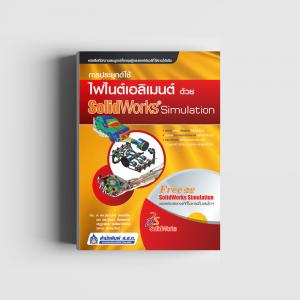 การประยุกต์ใช้ไฟไนต์เอลิเมนต์ด้วย SolidWorks Simulation