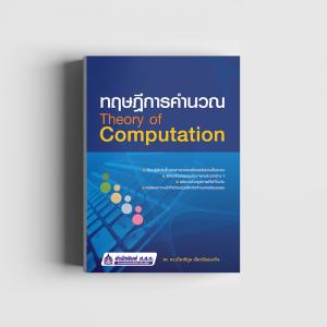 ทฤษฎีการคำนวณ (Theory of Computation)