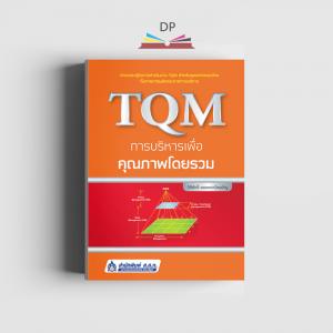 TQM การบริหารเพื่อคุณภาพโดยรวม