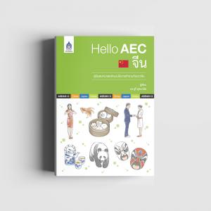 Hello AEC จีน