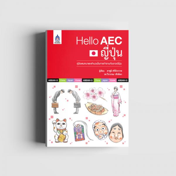 Hello AEC ญี่ปุ่น