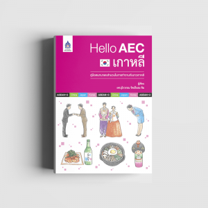 Hello AEC เกาหลี
