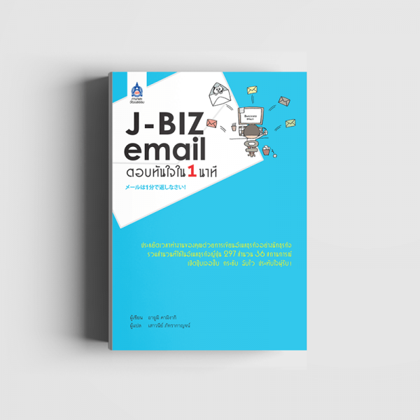 J-BIZ email ตอบทันใจใน 1 นาที