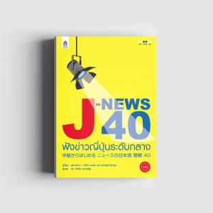 J-NEWS 40 ฟังข่าวญี่ปุ่นระดับกลาง