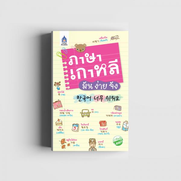 ภาษาเกาหลี มัน ง่าย จัง