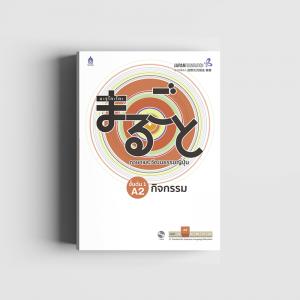 มะรุโกะโตะ ภาษาและวัฒนธรรมญี่ปุ่น ชั้นต้น 1 A2 กิจกรรม