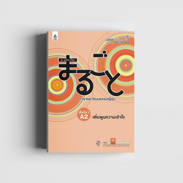 มะรุโกะโตะ ภาษาและวัฒนธรรมญี่ปุ่น ชั้นต้น 1 A2 เพิ่มพูนความเข้าใจ