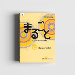 มะรุโกะโตะ ภาษาและวัฒนธรรมญี่ปุ่น ชั้นต้น 2 A2 เพิ่มพูนความเข้าใจ