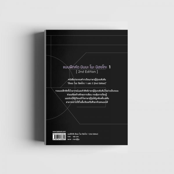 แบบฝึกหัด มินนะ โนะ นิฮงโกะ 1 [2nd Edition] ปกหลัง