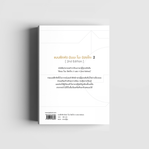 แบบฝึกหัด มินนะ โนะ นิฮงโกะ 2 [2nd Edition] ปกหลัง
