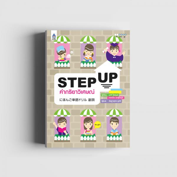 STEP UP คำกริยาวิเศษณ์
