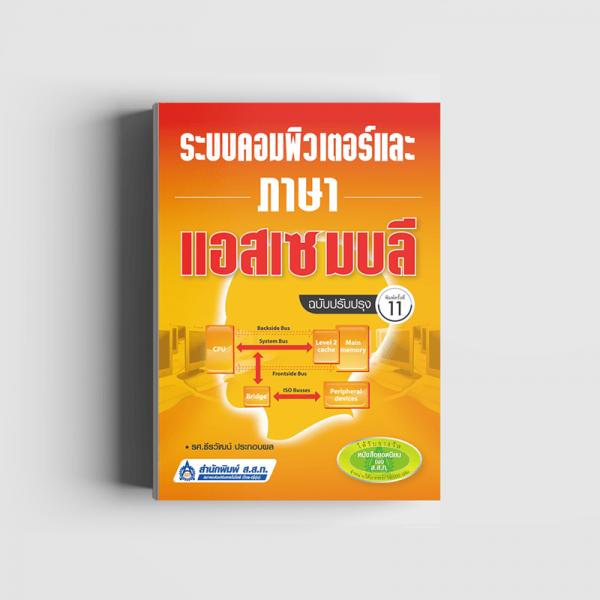 ระบบคอมพิวเตอร์และภาษาแอสเซมบลี (ฉบับปรับปรุง)