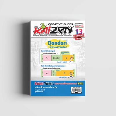 Creative & Idea Kaizen Magazine ฉบับที่ 145 ตุลาคม 2561