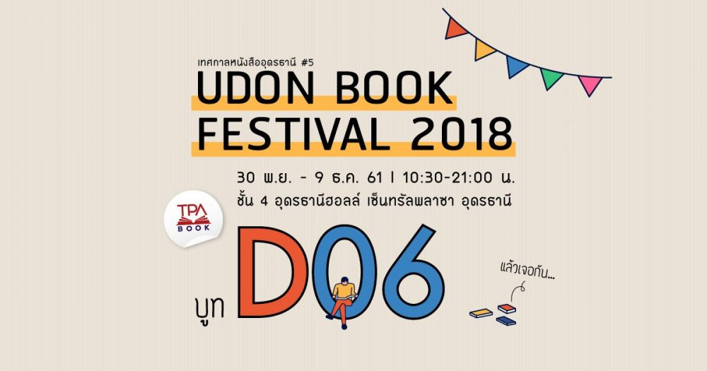 Udon-Book-Festival