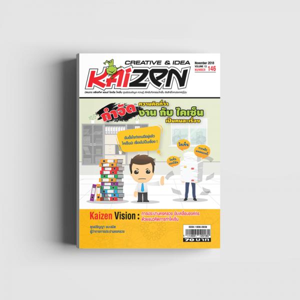 Creative & Idea Kaizen Magazine ฉบับที่ 146 พฤศจิกายน 2561