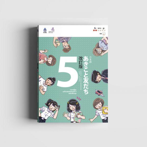 ภาษาญี่ปุ่น อะกิโกะโตะโทะโมะดะจิ 5 ฉบับปรับปรุง