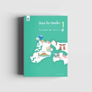 มินนะ โนะ นิฮงโกะ 1 [2nd Edition]