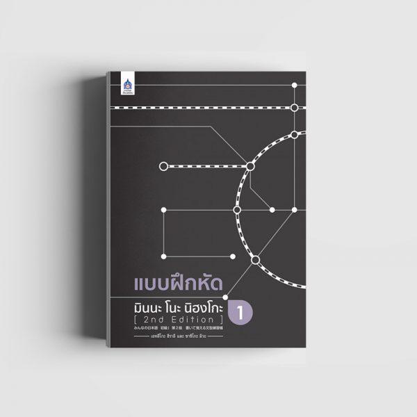 แบบฝึกหัด มินนะ โนะ นิฮงโกะ 1 [2nd Edition]