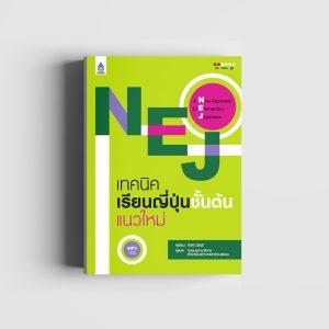NEJ เทคนิคเรียนญี่ปุ่นชั้นต้นแนวใหม่