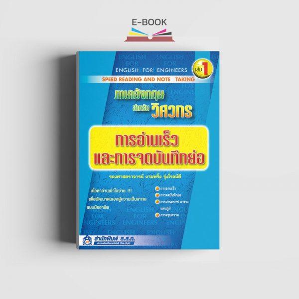 ภาษาอังกฤษสำหรับวิศวกร เล่ม 1 : การอ่านเร็วและการจดบันทึกย่อ