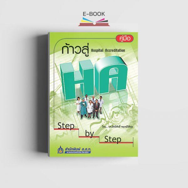 คู่มือก้าวสู่ HA (Hospital Accreditation) Step by Step