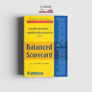 การบริหารกลยุทธ์และผลสัมฤทธิ์ขององค์กรด้วยวิธี Balanced Score Card