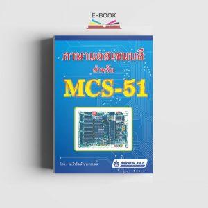 ภาษาแอสเซมบลีสำหรับ MCS-51