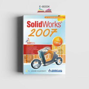 SolidWorks 2007 ขั้นกลาง