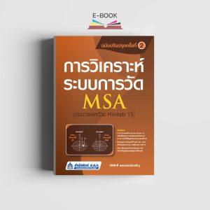 การวิเคราะห์ระบบการวัด (MSA) ประมวลผลด้วย Minitab 15 ฉบับปรับปรุงครั้งที่ 2