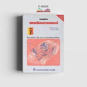 เทคนิคยานยนต์ เล่ม 1 : โครงสร้าง ล้อ ระบบกันสะเทือน