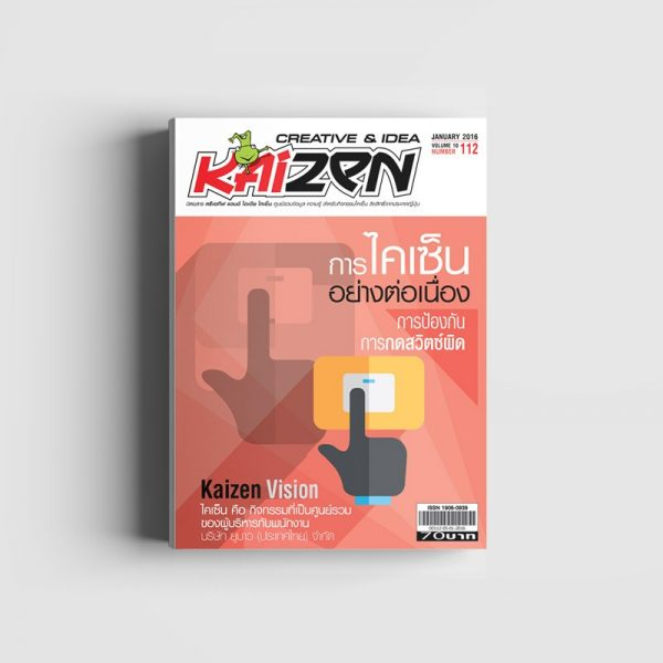 Creative & Idea Kaizen Magazine ฉบับที่ 112 มกราคม 2559