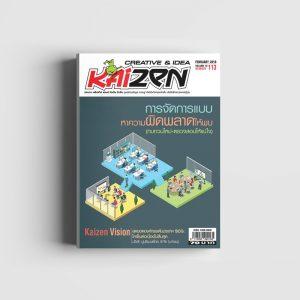 Creative & Idea Kaizen Magazine ฉบับที่ 113 กุมภาพันธ์ 2559