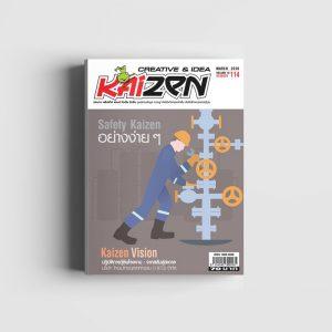 Creative & Idea Kaizen Magazine ฉบับที่ 114 มีนาคม 2559