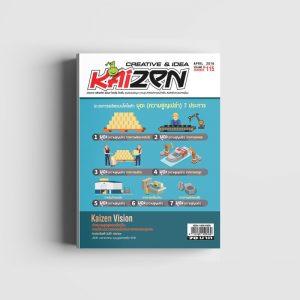 Creative & Idea Kaizen Magazine ฉบับที่ 115 เมษายน 2559