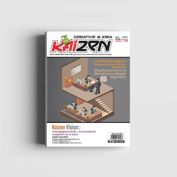 Creative & Idea Kaizen Magazine ฉบับที่ 118 กรกฎาคม 2559
