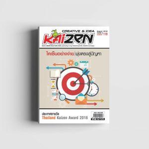 Creative & Idea Kaizen Magazine ฉบับที่ 119 สิงหาคม 2559
