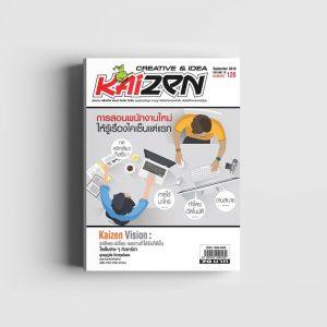Creative & Idea Kaizen Magazine ฉบับที่ 120 กันยายน 2559