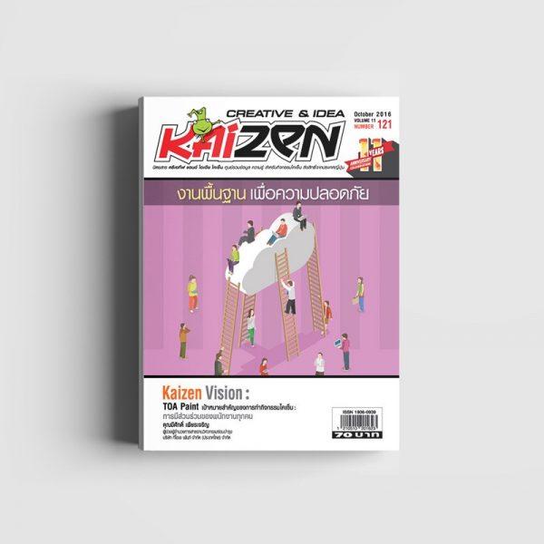 Creative & Idea Kaizen Magazine ฉบับที่ 121 ตุลาคม 2559