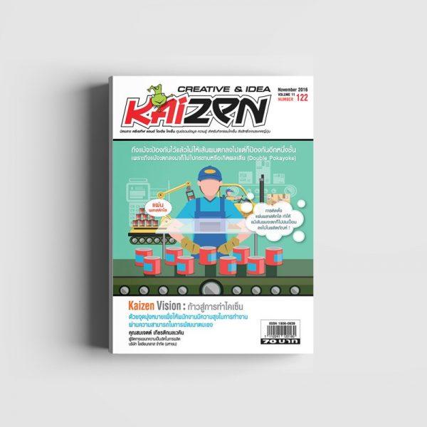 Creative & Idea Kaizen Magazine ฉบับที่ 122 พฤศจิกายน 2559