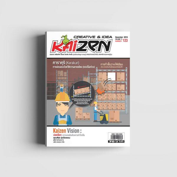 Creative & Idea Kaizen Magazine ฉบับที่ 123 ธันวาคม 2559