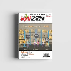 Creative & Idea Kaizen Magazine ฉบับที่ 124 มกราคม 2560