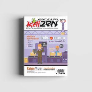 Creative & Idea Kaizen Magazine ฉบับที่ 125 กุมภาพันธ์ 2560