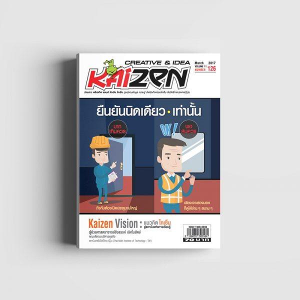 Creative & Idea Kaizen Magazine ฉบับที่ 126 มีนาคม 2560