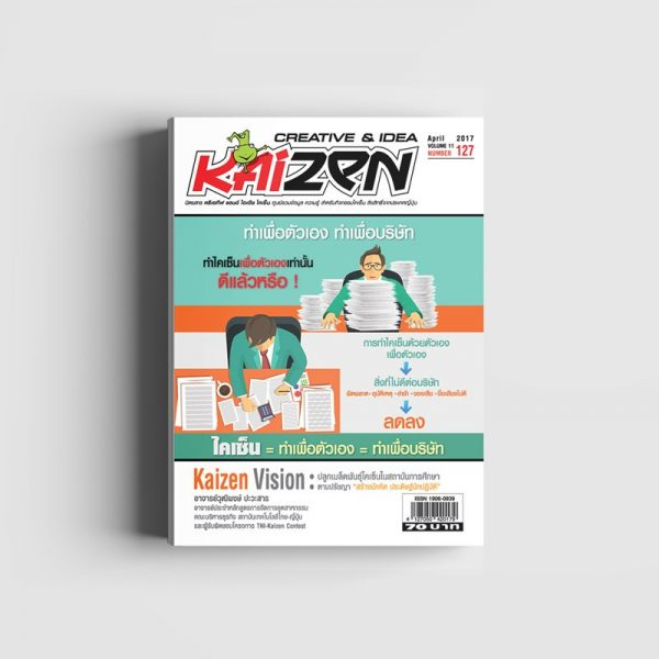 Creative & Idea Kaizen Magazine ฉบับที่ 127 เมษายน 2560
