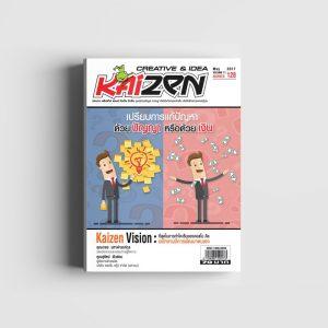 Creative & Idea Kaizen Magazine ฉบับที่ 128 พฤษภาคม 2560