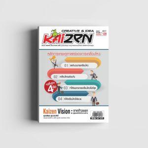 Creative & Idea Kaizen Magazine ฉบับที่ 129 มิถุนายน 2560