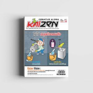 Creative & Idea Kaizen Magazine ฉบับที่ 130 กรกฎาคม 2560